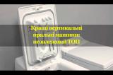 Кращі вертикальні пральні машини: незалежний ТОП 2021 року