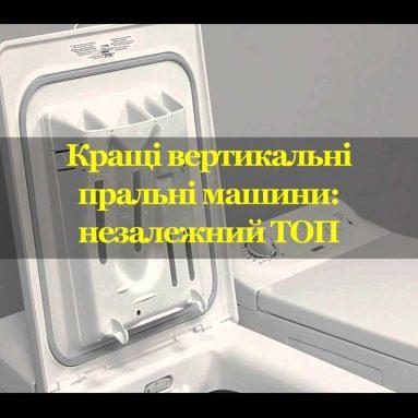 Кращі вертикальні пральні машини: незалежний ТОП 2020 року