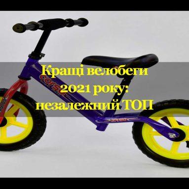 Кращі велобеги 2021 року: незалежний ТОП