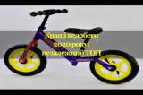 Кращі велобеги 2020 року: незалежний ТОП