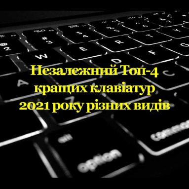 Незалежний Топ-4 кращих клавіатур 2021 року різних видів
