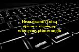 Незалежний Топ-4 кращих клавіатур 2020 року різних видів