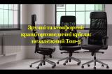 Зручні та комфортні: кращі ортопедичні крісла: незалежний Топ-5