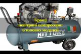 Кращі повітряні компресори: 9 топових моделей