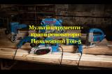 Мультіінструменти – кращі реноватори: Незалежний Топ-5