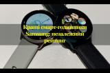 Кращі смарт-годинники Samsung: незалежний рейтинг кращих моделей