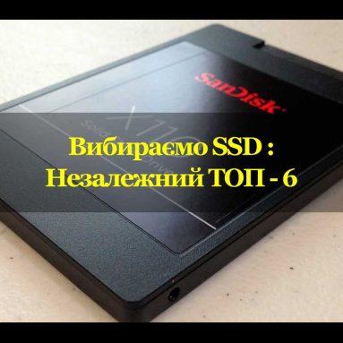 Вибираємо SSD: Незалежний Топ-6