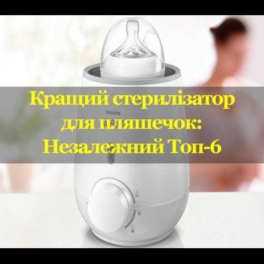 Кращий стерилізатор для пляшечок: Незалежний Топ-6
