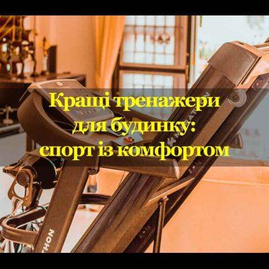 Кращі тренажери для будинку: спорт із комфортом