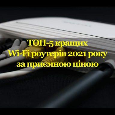 ТОП-5 кращих Wi-Fi роутерів 2021 року за приємною ціною