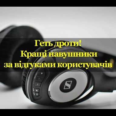 Топ-7 бездротових навушників за оцінками користувачів