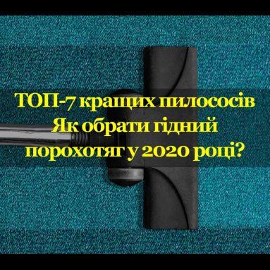 ТОП-7 кращих пилососів. Як обрати гідний порохотяг у 2020 році?
