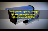 Вибираємо кращу камеру відеоспостереження: Незалежний ТОП-5