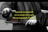 Кращі охоронні металодетектори: Незалежний Топ-4