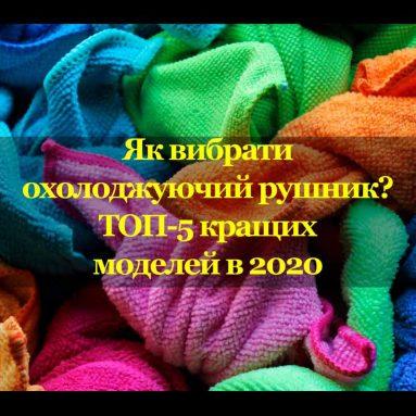 Як вибрати охолоджуючий рушник? ТОП-5 кращих моделей в 2020