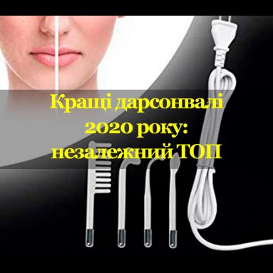 Кращі дарсонвалі 2020 року: незалежний ТОП